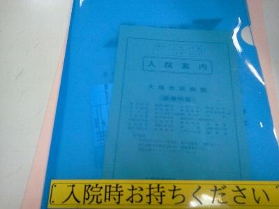 2012-01-12 20.00.29.jpg