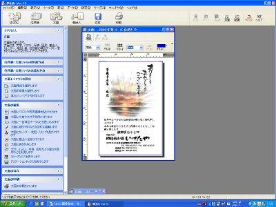 年賀状製作ソフト